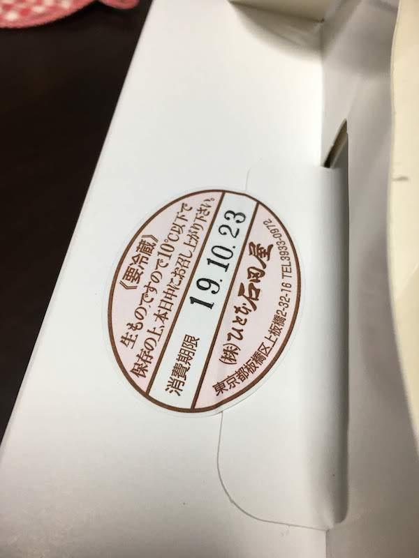 石田屋(板橋)のふわふわフルーツ(ロールケーキ)は高コスパでおすすめ