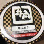 牛角韓国直送キムチ(フードレーベル)は美味しいし低価格でおすすめだ