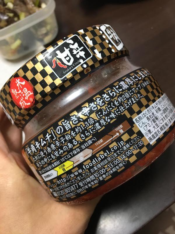 牛角韓国直送キムチ(フードレーベル)330gの原材料名・カロリー等の栄養成分