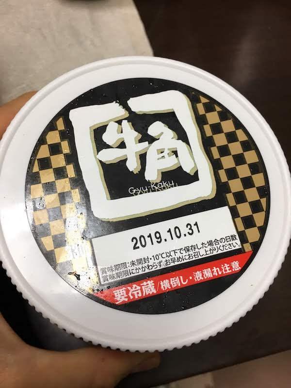 牛角韓国直送キムチ(フードレーベル)330gの味・食感等の感想・評価