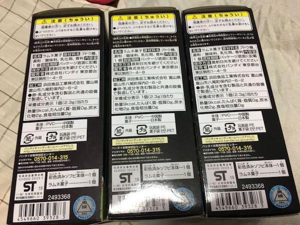 仮面ライダーゼロワン ビッグライズウェポン(バンダイキャンディ)のラムネの原材料・カロリー等の栄養成分