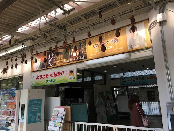 JR中之条駅周辺での時間つぶし・子供の遊び場・おすすめのランチの場所など