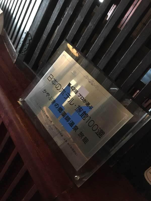 第42回 日本のホテル・旅館100選