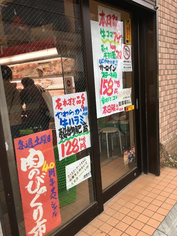 食肉流通センター株式会社陸中(練馬区)